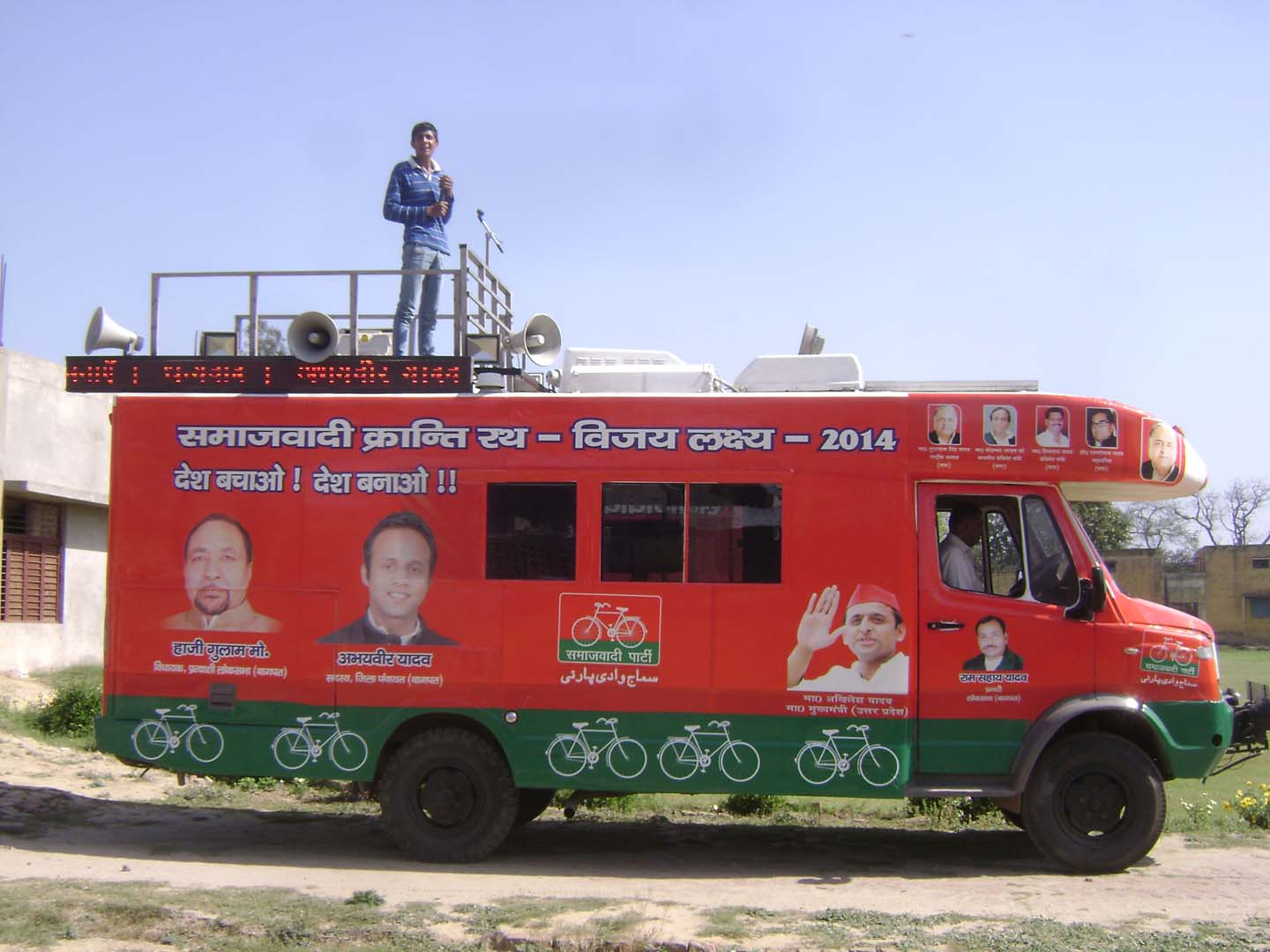ELECTION RATH | Election campaign